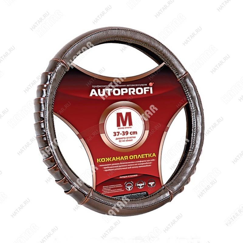 AUTOPROFI Оплётка руля, натуральная кожа, гладкая, глянцевая,2 вставки гарм, коричневый разм. м