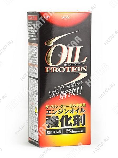 AUG Присадка в масло для снижения трения oil protein 250мл