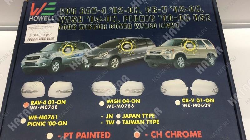HOWELL Накладки хром на боковые зеркала land cruiser 100 к-т l/r rav4 01-