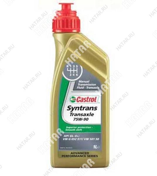 CASTROL Syntrans transaxle 75w90 масло трансмиссионное gl-4+ 1л