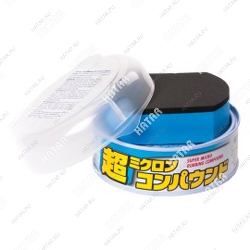 SOFT99 Полироль абразивный мелкий soft99 micro rubbing compound для светлых,180 гр
