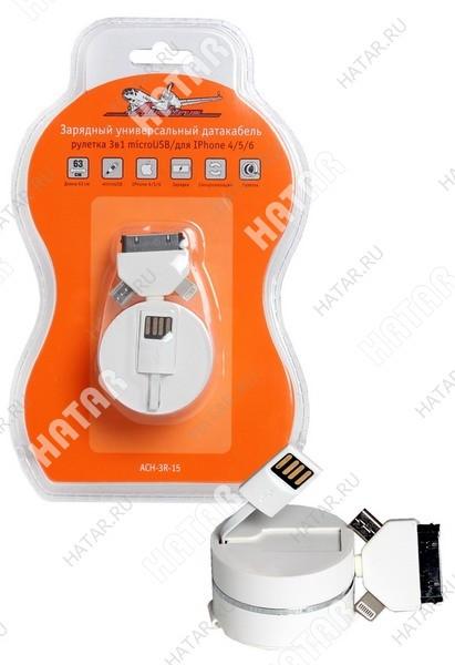 AIRLINE Зарядный универсальный датакабель рулетка 3 в 1 microusb/для iphone 4/5/6