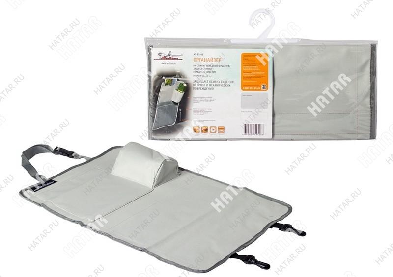 AIRLINE Органайзер на спинку переднего сидения /защита спинки переднего сидения (59*44см)