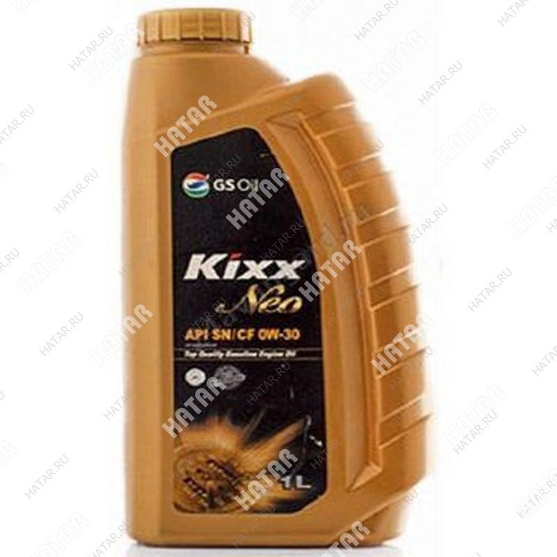 GS KIXX G1/neo 0w30 масло моторное (синтетика), sn/cf 1л