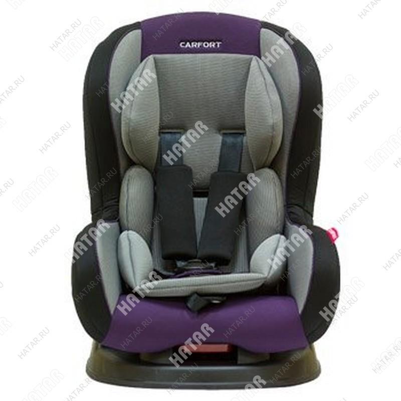 CARFORT Кресло детское автомобильное kid 01, фиолетовое, 0-18кг
