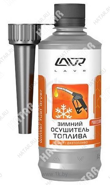 LAVR Зимний осушитель топлива (на 40-60л) с насадкой lavr universal winter fuel dryer 310мл