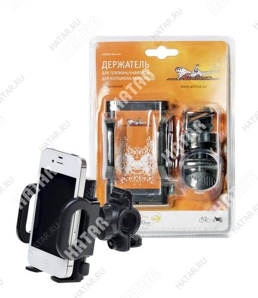 AIRLINE Держатель для телефона/навигатора для мотоцикла/велосипеда раздвижной