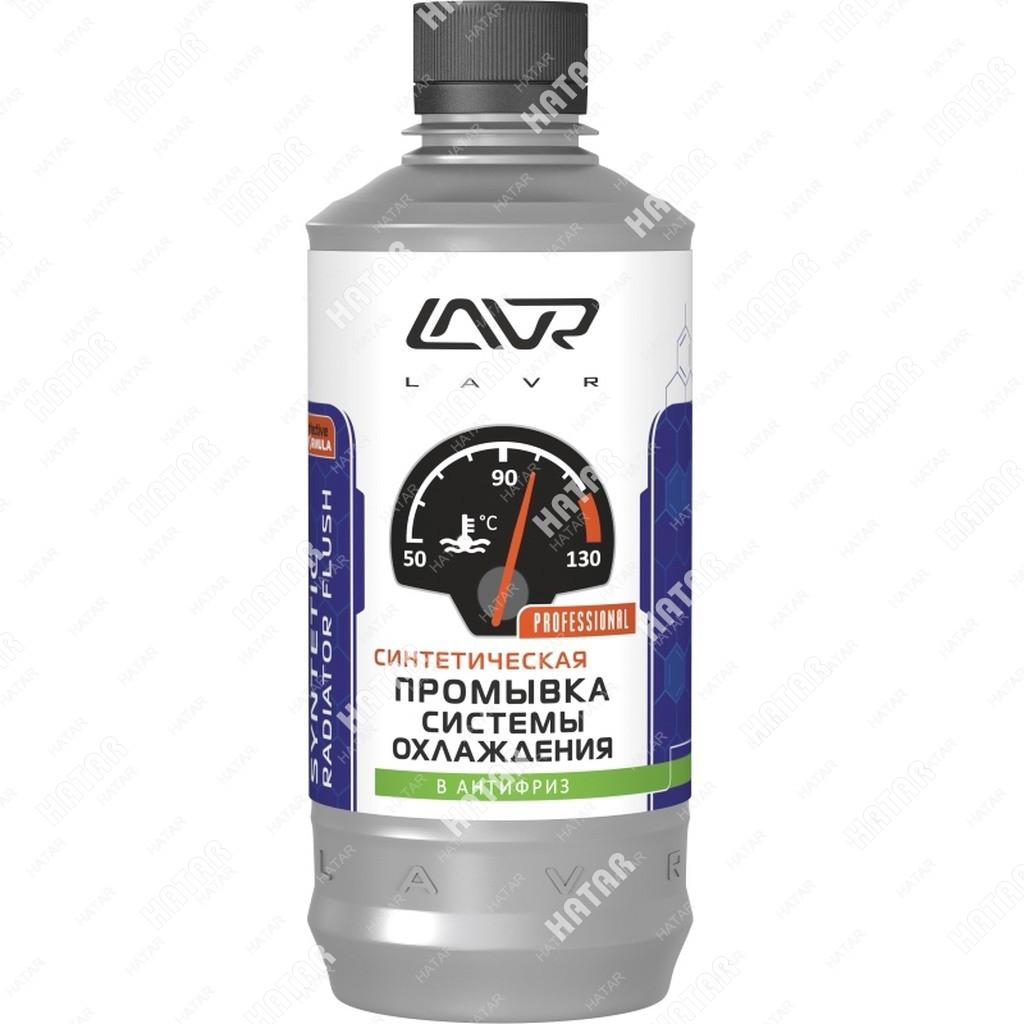 LAVR Экспресс-промывка системы охлаждения express radiator flush 0.43л