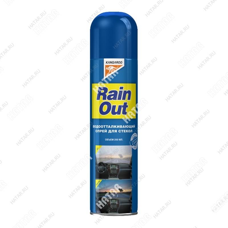 KANGAROO Спрей водоотталкивающий для стекол rain out 250мл