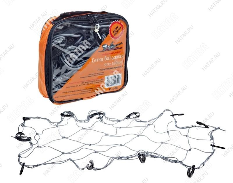 AIRLINE Сетка багажная 90*130см (12 пластиковых крючков)