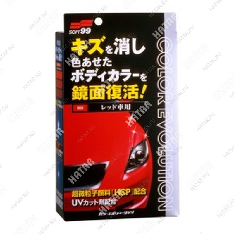 SOFT99 Полироль для кузова цветовосстанавливающий soft99 color evolution red для красных, 100 мл