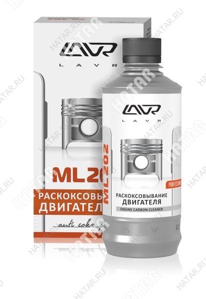 LAVR Раскоксовывание двигателя для нестандартного двигателя 0,33л