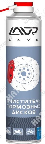 LAVR Очиститель тормозных дисков 400 мл