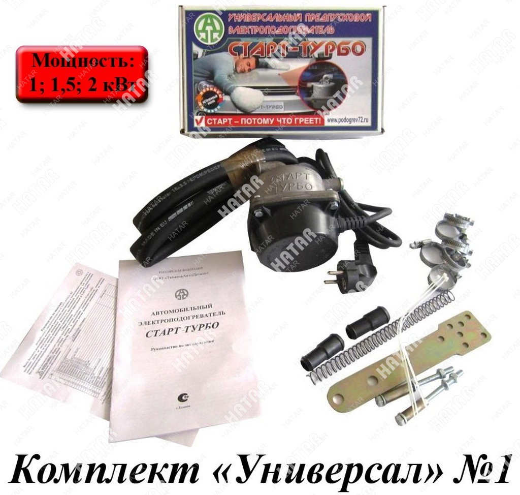 СТАРТ-ТУРБО Подогреватель предпусковой с насосом 1,5квт+комплект монтажный универсальный №1