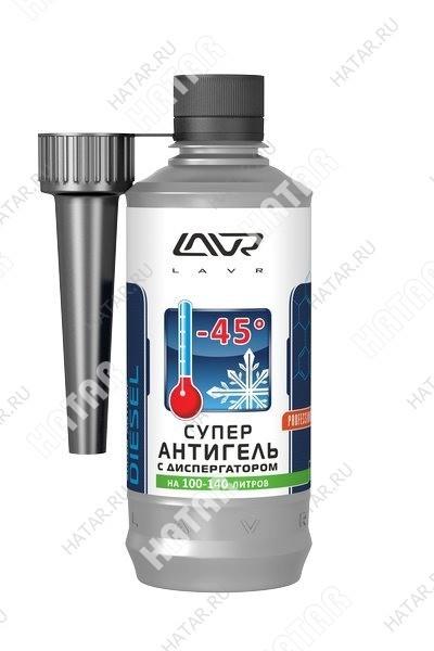 LAVR Суперантигель с диспергатором 100-140 л (1:400) с насадкой super antigel diesel -45°c 310мл