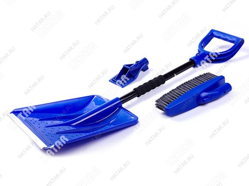CLINGO Набор щетка+скребок+лопата для уборки снега и льда clingo, 80-90 см, с телескопической ручкой, синий