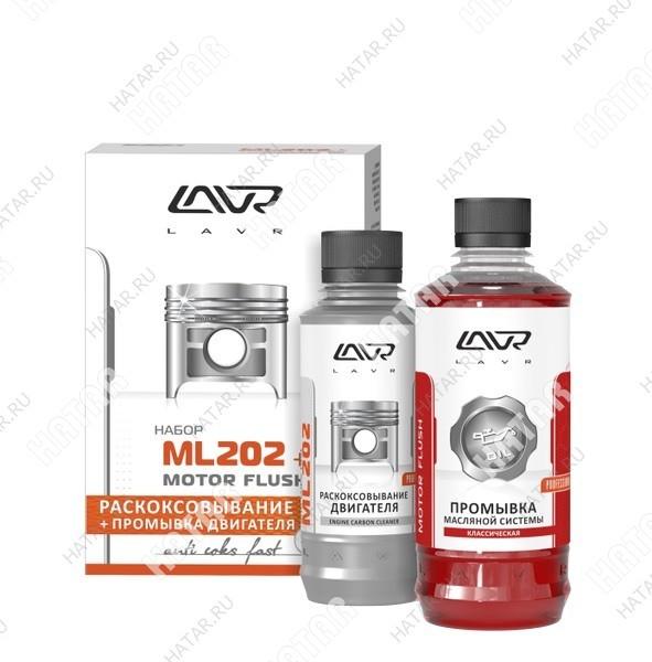 LAVR Набор: раскоксовывание ml-202 + промывка двигателя 0,185л+0,33л