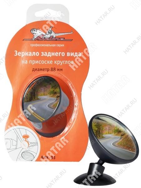 AIRLINE Зеркало заднего вида на присоске круглое, диаметр 88 мм