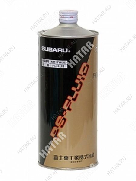 SUBARU Жидкость для гидроусилителя руля psf, 1л