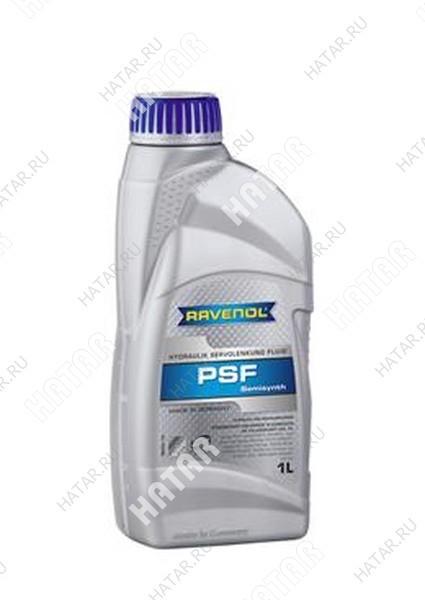 RAVENOL Hydraulik psf fluid гидравлическая жидкость для гидроусилителя руля ( (1л)