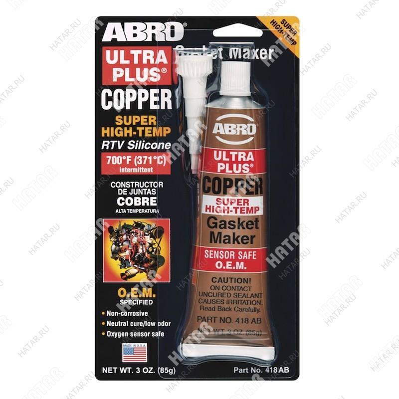 ABRO Герметик прокладок copper gasket maker сверхтемпературный с медью 85г