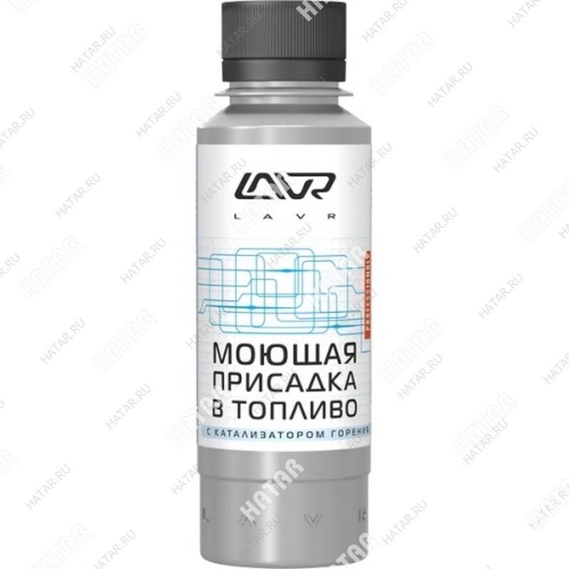 LAVR Моющая присадка в топливо с катализатором горения (на 40-60л бензина или диз топлива) 120 мл.