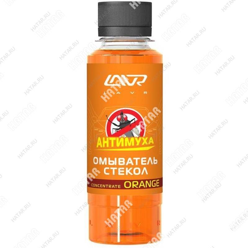 LAVR Orange glass washer anti fly омыватель стекол (концентрат) анти муха 120мл