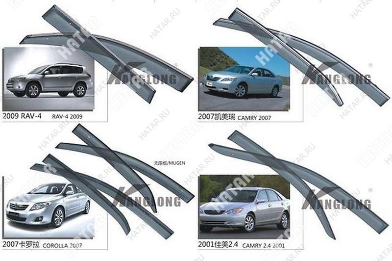 KANGLONG Fj120 ветровики (комплект)