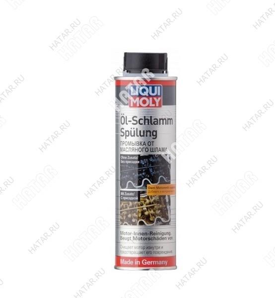 LIQUI MOLY Долговременная промывка масляной системы oil-schlamm-spulung (0,3л)