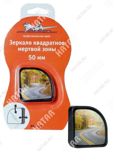 AIRLINE Зеркало квадратное мертвой зоны 50 мм
