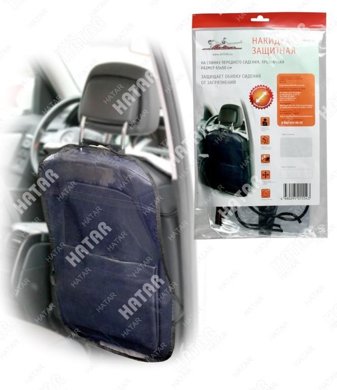 AIRLINE Накидка защитная на спинку переднего сидения (65*50см) прозрачная