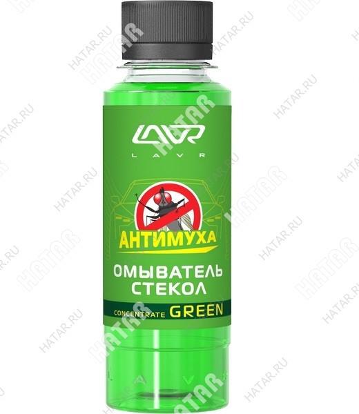 LAVR Омыватель стекол green концентрат 0.12л