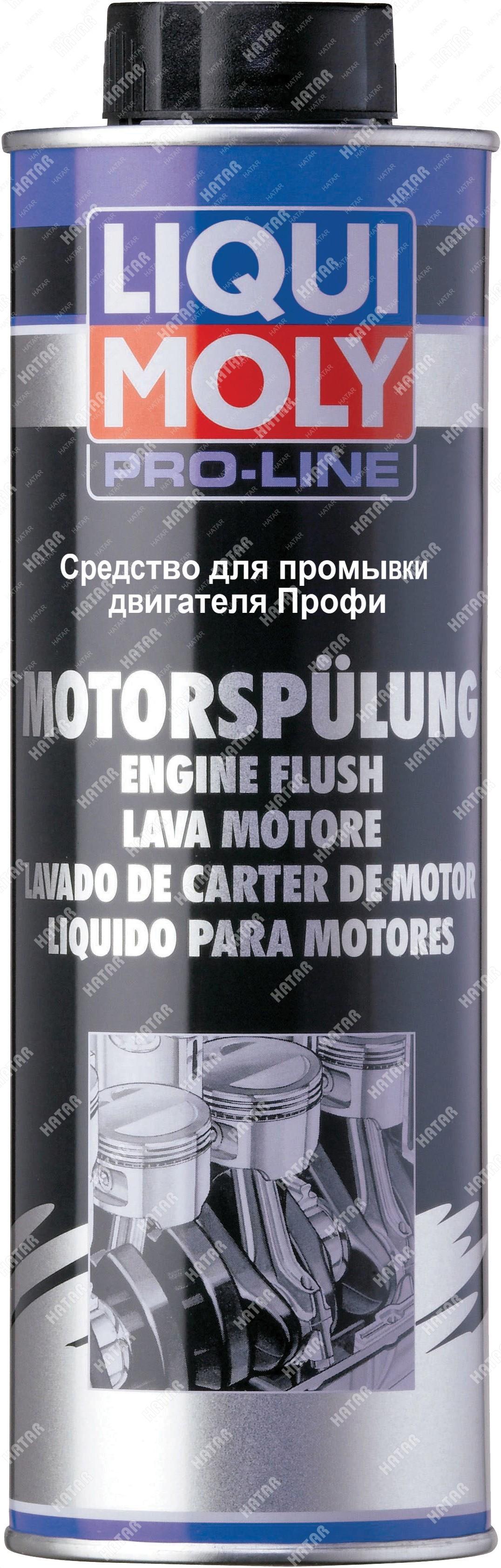 LIQUI MOLY Средство для промывки двигателя motorspulung pro-line 0.5л