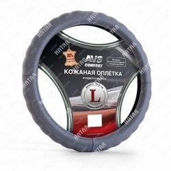 AVS Оплётка руля натуральная кожа серый размер l gl-165l-gr