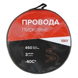 ISKY Провода прикуривания 450 амп. 3 м в сумке